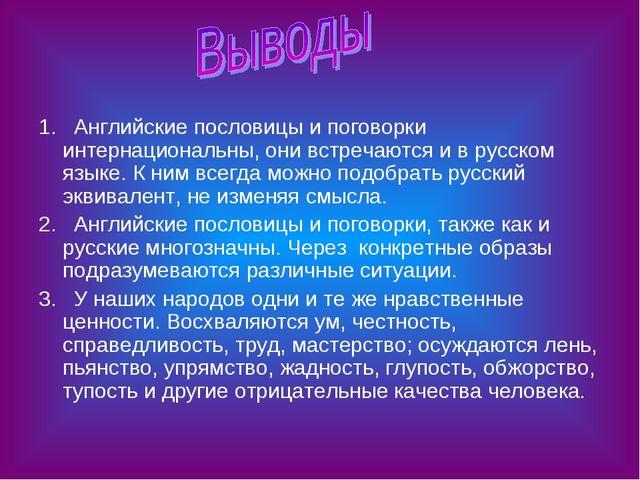 1. Английские пословицы и поговорки интернациональны, они встречаются и в рус...