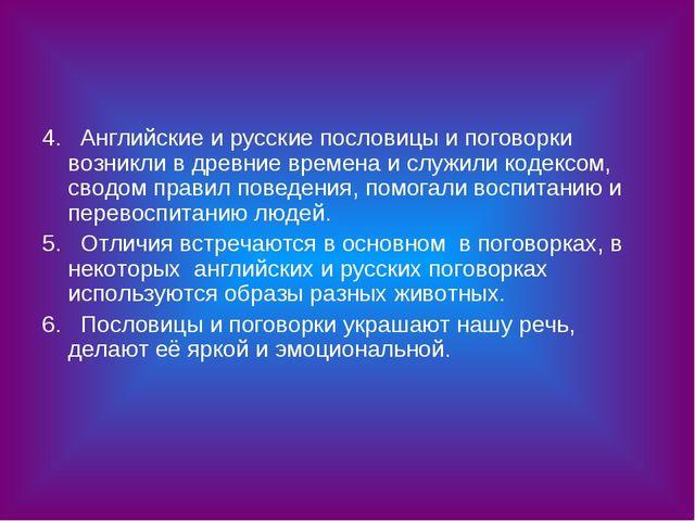 4. Английские и русские пословицы и поговорки возникли в древние времена и сл...