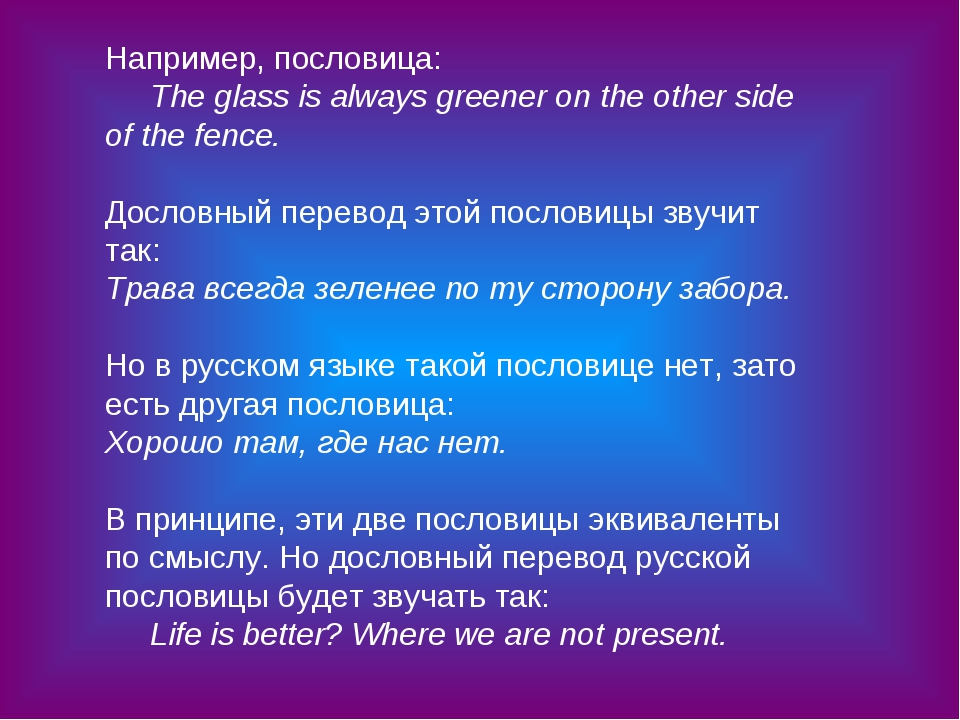 Например, пословица:      The glass is always greener on the other side of th...