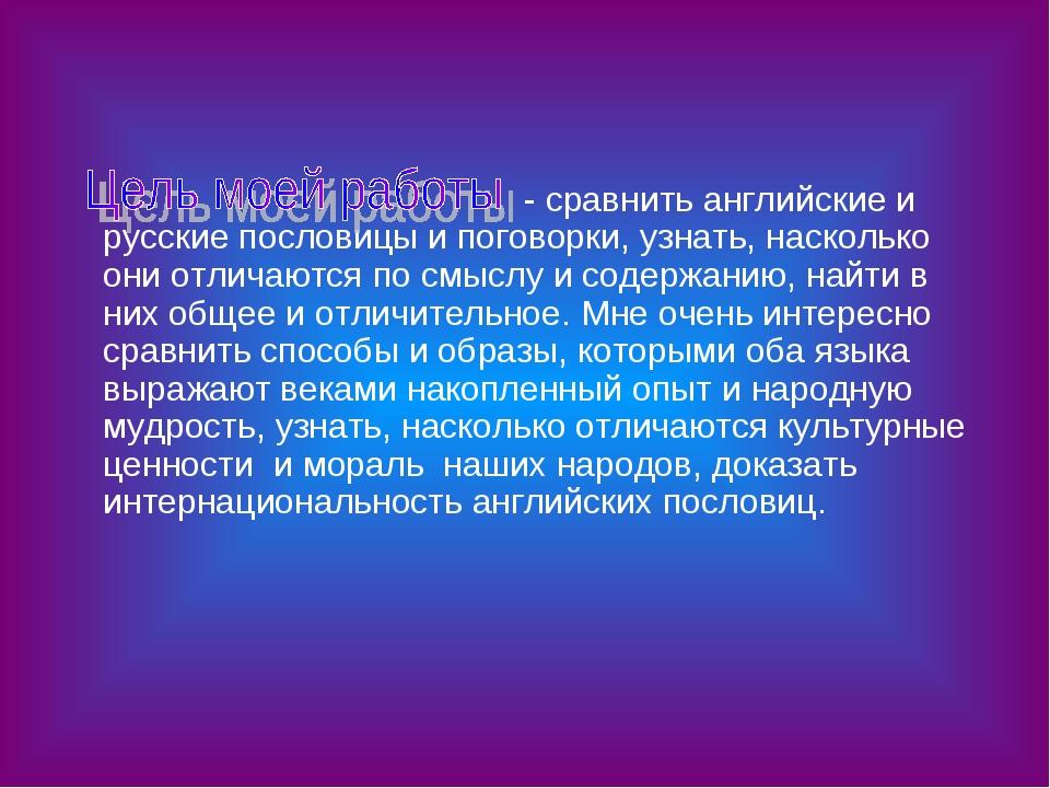 - сравнить английские и русские пословицы и поговорки, узнать, насколько они...