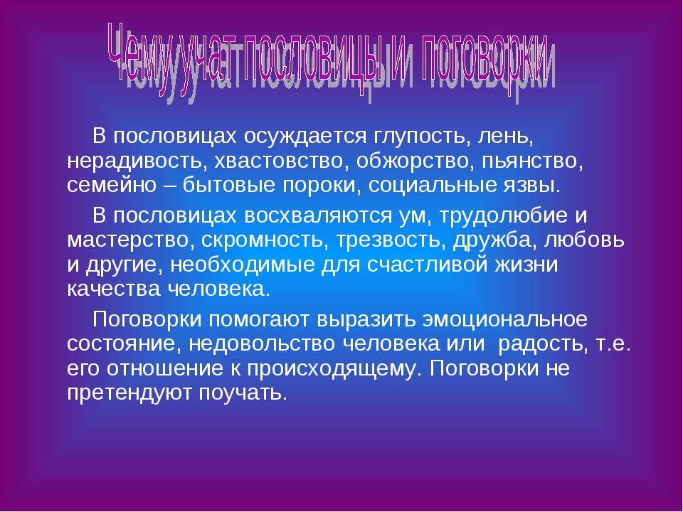 В пословицах осуждается глупость, лень, нерадивость, хвастовство, обжорство,...
