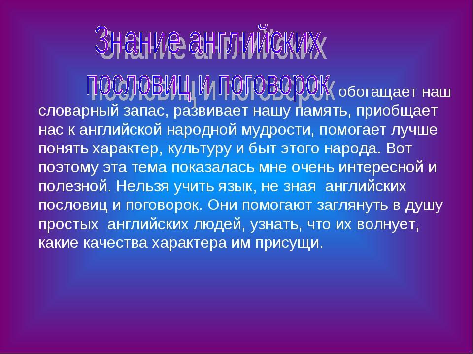обогащает наш словарный запас, развивает нашу память, приобщает нас к англий...