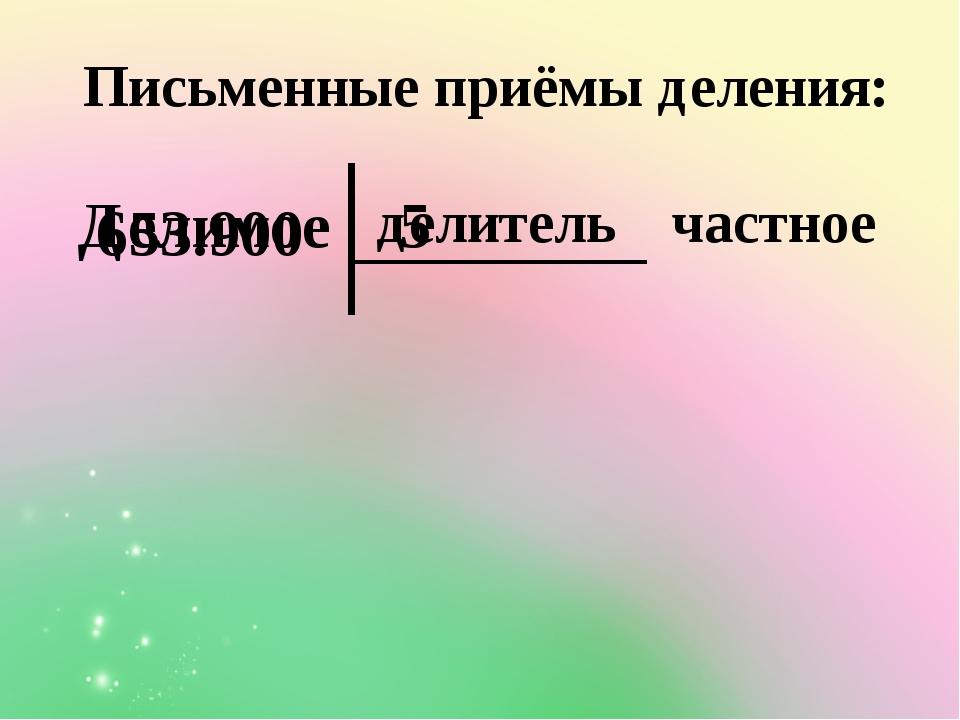 Делимое делитель частное 653.900 5 Письменные приёмы деления: