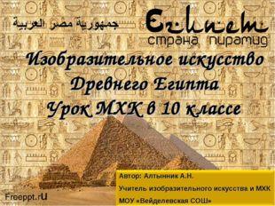 Изобразительное искусство Древнего Египта Урок МХК в 10 классе