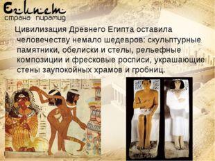 Цивилизация Древнего Египта оставила человечеству немало шедевров: скульптур