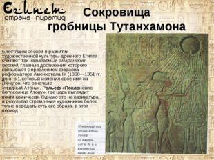 Блестящей эпохой в развитии художественной культуры древнего Египта считают т