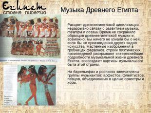 Музыка Древнего Египта Расцвет древнеегипетской цивилизации неразрывно связан