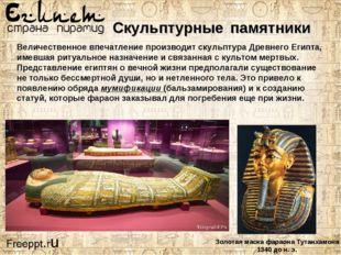 Скульптурные памятники Величественное впечатление производит скульптура Древн