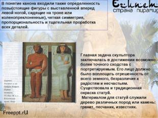 В понятие канона входили также определенность позы(стоящие фигуры с выставлен