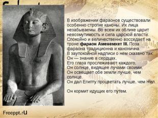 В изображении фараонов существовали особенно строгие каноны. Их лица незабыва