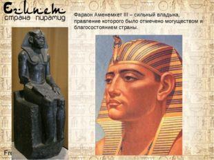 Фараон Аменемхет III – сильный владыка, правление которого было отмечено могу