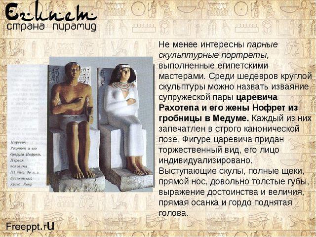 Не менее интересны парные скульптурные портреты, выполненные египетскими маст...