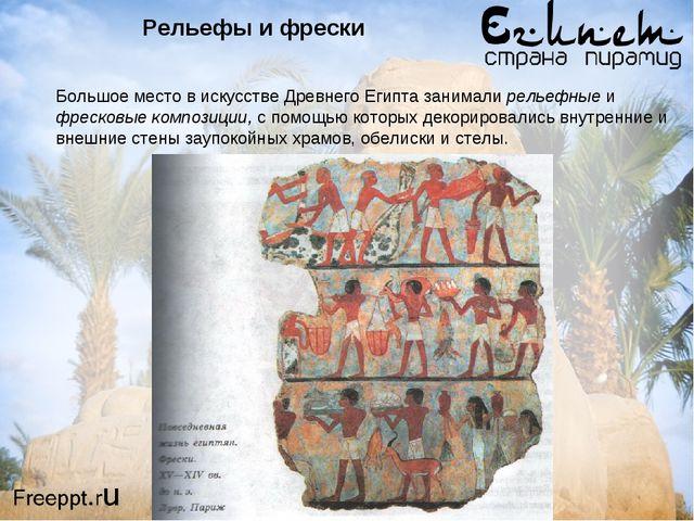 Рельефы и фрески Большое место в искусстве Древнего Египта занимали рельефные...
