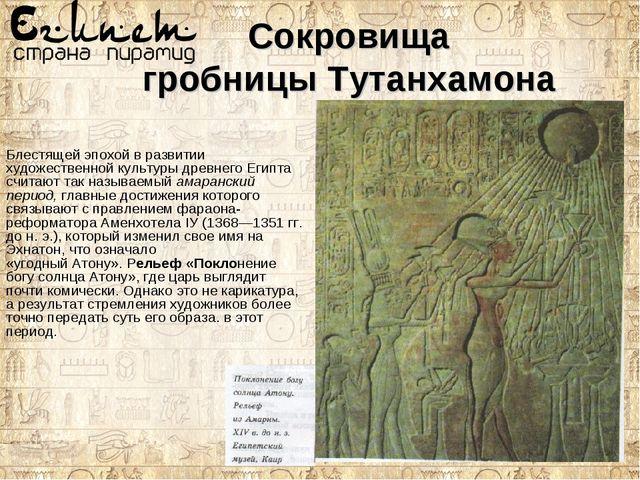 Блестящей эпохой в развитии художественной культуры древнего Египта считают т...