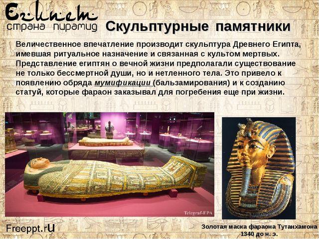 Скульптурные памятники Величественное впечатление производит скульптура Древн...