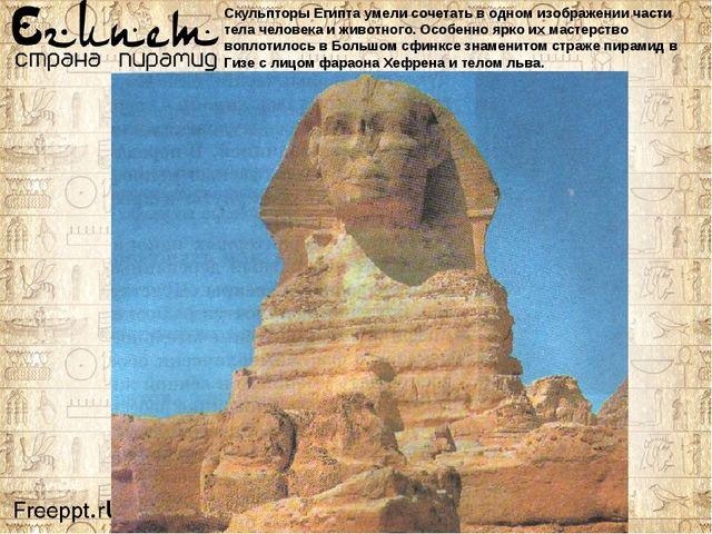 Скульпторы Египта умели сочетать в одном изображении части тела человека и жи...