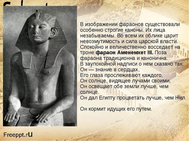 В изображении фараонов существовали особенно строгие каноны. Их лица незабыва...