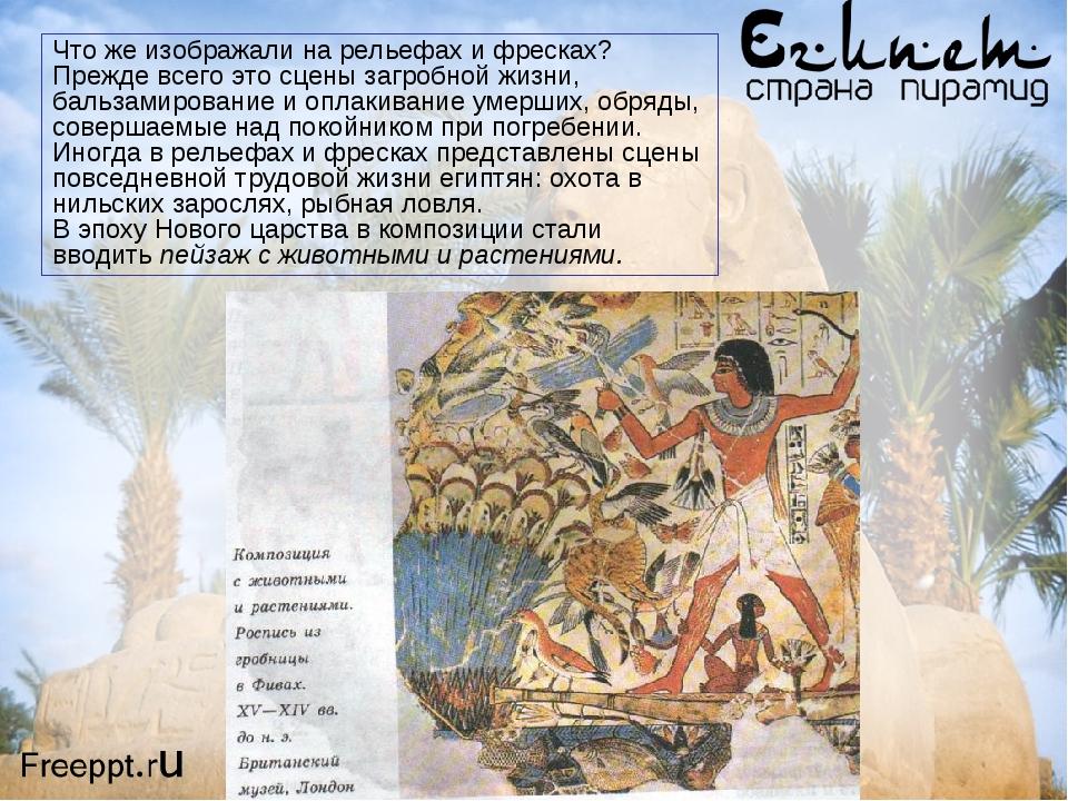 Что же изображали на рельефах и фресках? Прежде всего это сцены загробной жиз...