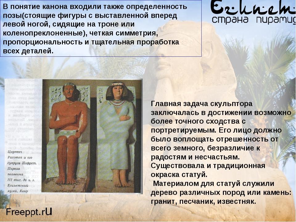 В понятие канона входили также определенность позы(стоящие фигуры с выставлен...