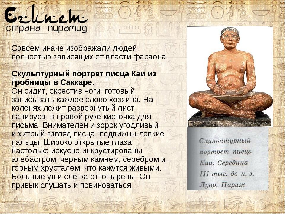 Совсем иначе изображали людей, полностью зависящих от власти фараона. Скульпт...