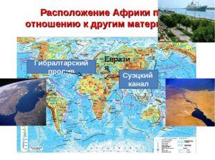 Расположение Африки по отношению к другим материкам: Гибралтарский пролив Суэ