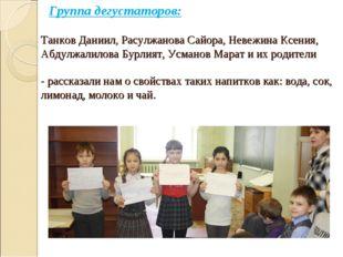 Танков Даниил, Расулжанова Сайора, Невежина Ксения, Абдулжалилова Бурлият, Ус