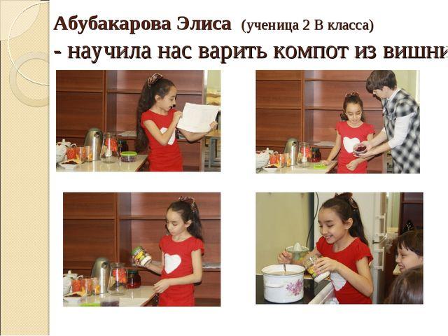Абубакарова Элиса (ученица 2 В класса) - научила нас варить компот из вишни
