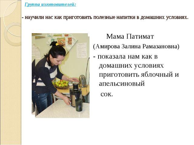 - научили нас как приготовить полезные напитки в домашних условиях. Мама Пати...