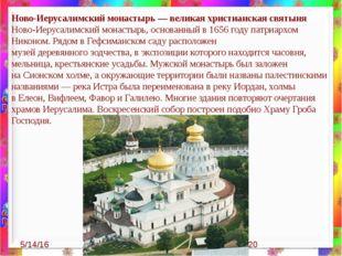 Ново-Иерусалимский монастырь — великая христианская святыня Ново-Иерусалимски