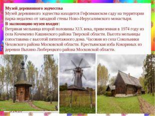 Музей деревянного зодчества Музей деревянного зодчества находится Гефсиманско