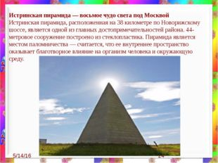 Истринская пирамида — восьмое чудо света под Москвой Истринская пирамида, рас
