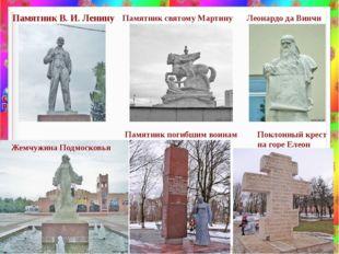 Памятник В. И. Ленину Памятник святому Мартину Леонардо да Винчи Жемчужина По