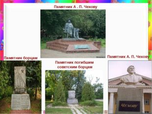 Памятник борцам Памятник А. П. Чехову Памятник погибшим советским борцам Пам