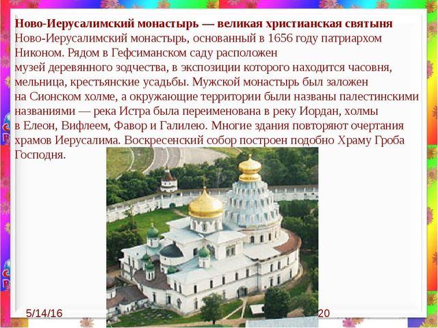 Ново-Иерусалимский монастырь — великая христианская святыня Ново-Иерусалимски...