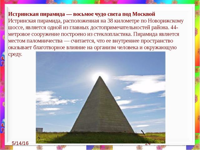 Истринская пирамида — восьмое чудо света под Москвой Истринская пирамида, рас...