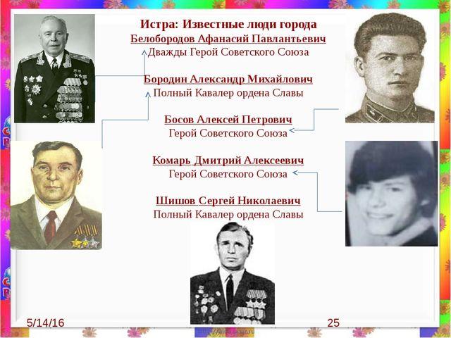 Истра: Известные люди города Белобородов Афанасий Павлантьевич Дважды Герой С...