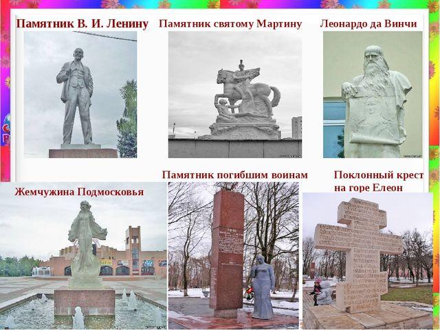 Памятник В. И. Ленину Памятник святому Мартину Леонардо да Винчи Жемчужина По...
