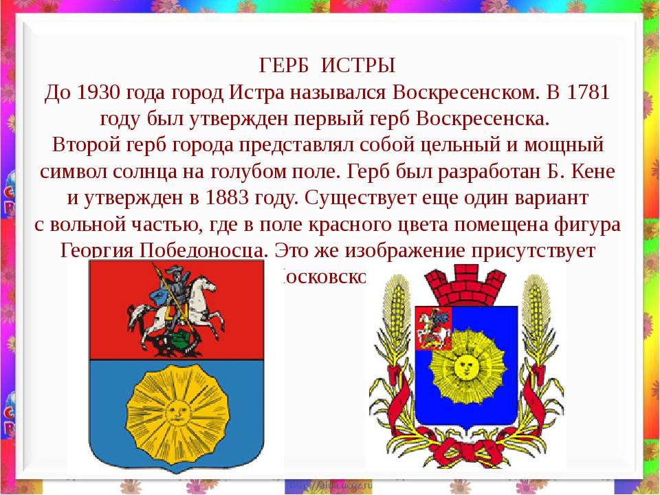 ГЕРБ ИСТРЫ До1930 года город Истра назывался Воскресенском. В 1781 году был...