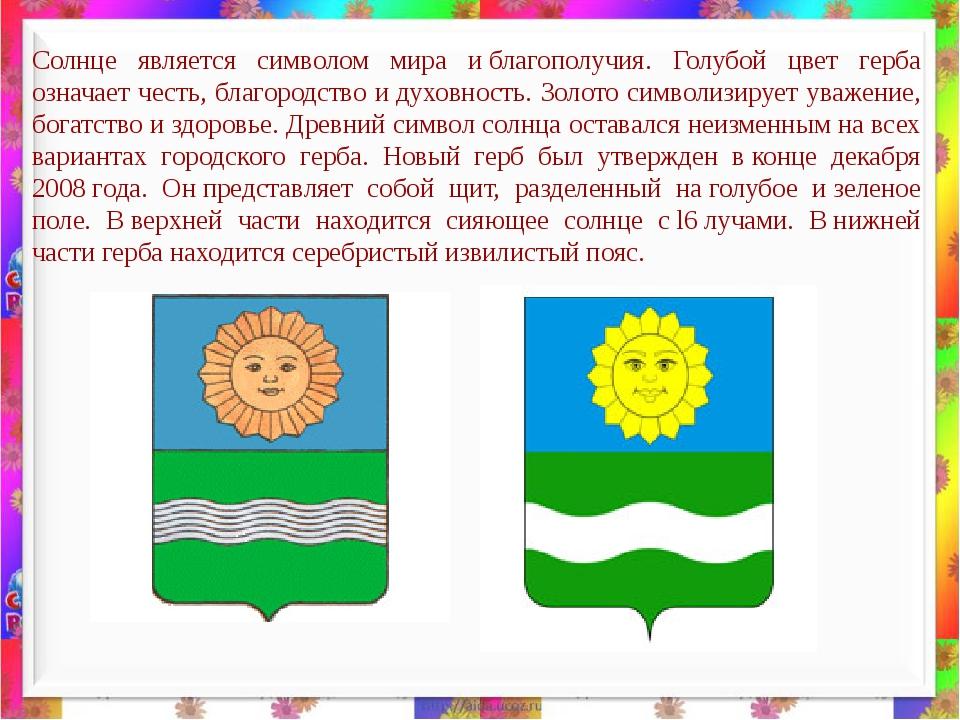 Солнце является символом мира иблагополучия. Голубой цвет герба означает чес...
