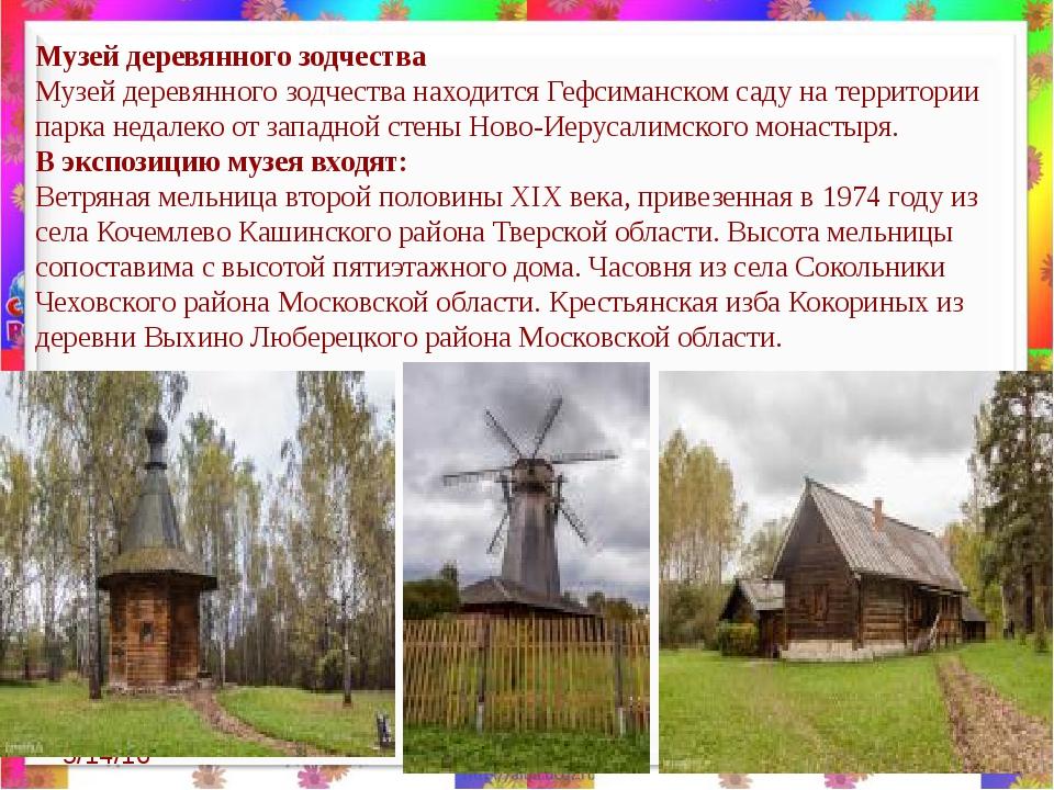 Музей деревянного зодчества Музей деревянного зодчества находится Гефсиманско...