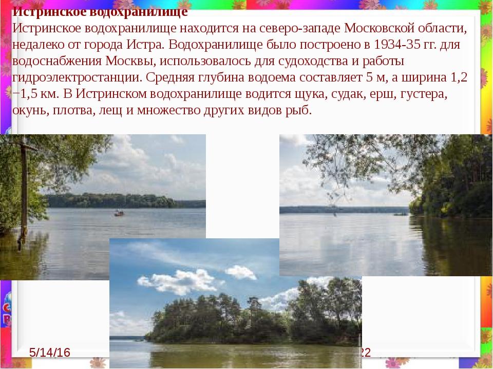 Истринское водохранилище Истринское водохранилище находится насеверо-западе...