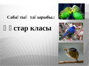 Құстар класы Сабақтың тақырыбы.: