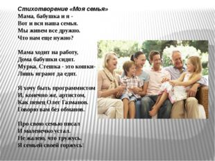 Стихотворение «Моя семья» Мама, бабушка и я - Вот и вся наша семья. Мы живем