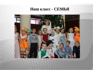 Наш класс - СЕМЬЯ