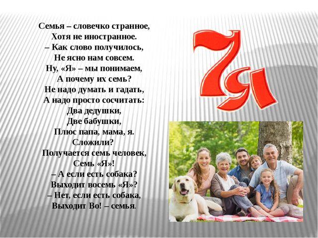 Семья – словечко странное, Хотя не иностранное. –Как слово получилось, Не яс...