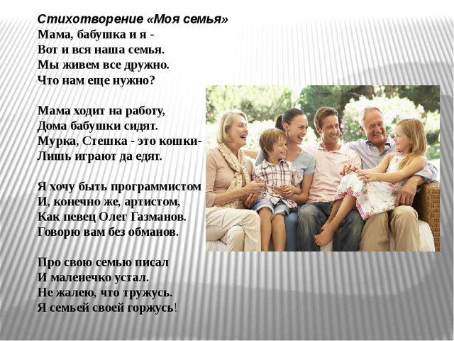 Стихотворение «Моя семья» Мама, бабушка и я - Вот и вся наша семья. Мы живем...