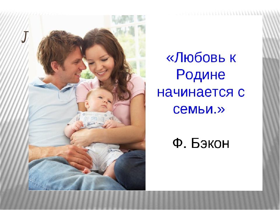 Любовь к родине начинается с семьи