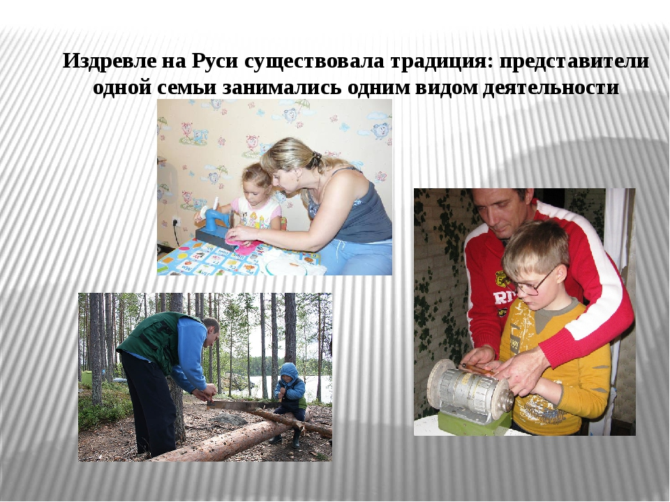 Издревле на Руси существовала традиция: представители одной семьи занимались...