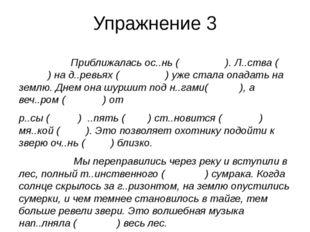 Упражнение 3 Приближалась ос..нь ( ). Л..ства ( ) на д..ревьях ( ) уже стала