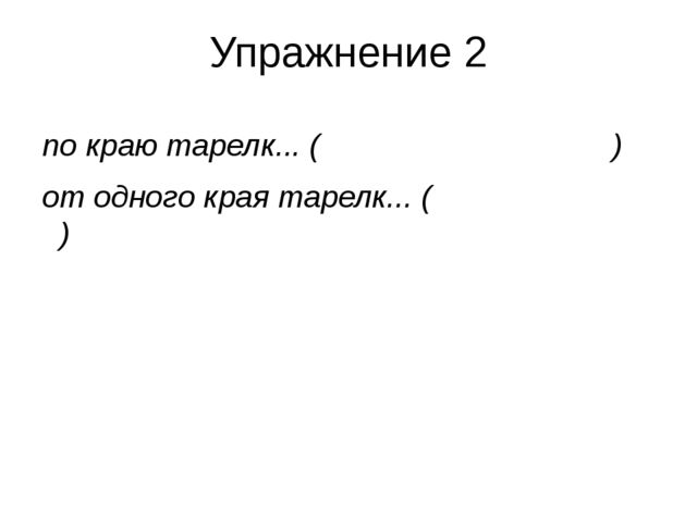 Упражнение 2 по краю тарелк... ( ) от одного края тарелк... ( )